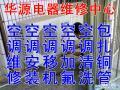 李公社20年专注电器维修平价维修各类家电 收费合理