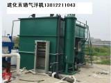 YF一体化全自动溶气气浮机(方形),印染炼油工业废水处理