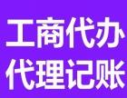 【正规】湘西代理记账、湘西纳税申报、公司注销服务