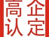 河南高企認定標準 高企認定八大領域