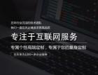 郑州八六互联竞拍系统开发,八六互联竞拍系统源码竞拍app搭建