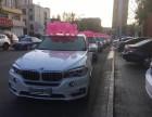 乌兰浩特宝马X5婚车 乌兰浩特车队 乌兰浩特结婚用车