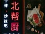 台北帮厨牛排自助餐厅