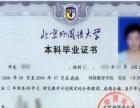 北京语言大学升职加薪考研读博积分入学入户必备学历
