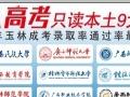 广西民族大学直属函授站本科忻城县专升本在哪里可以报名呢