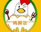 武汉鸡脚饭加盟 鸡脚饭加盟费多少钱 徐州鸡脚饭加盟