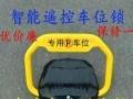 河东区上门安装车位锁地锁斜坡三角锁厂家直销遥控车位