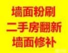 上海房屋墙面裂缝发霉修补 二手房翻新 办公室墙面粉刷涂料
