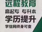 青岛城阳成人高考怎么报名? 青岛成人高考专 本科开始报名