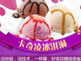 卡奇凌冰淇淋加盟费