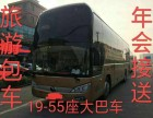 慈溪租车公司杭州湾单位班车租赁商务车中巴车大巴车出租