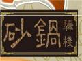 砂锅驿栈加盟