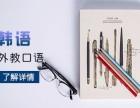 上海杨浦商贸韩语培训 流利韩语脱口而出