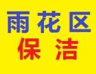 南京雨花区雨花西路软件大道安德门大街周边清洗保洁公司