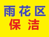 南京雨花新村周边专业二手房出新,粉刷乳胶漆,修水电
