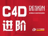 哈尔滨美工培训班 C4D美工 场景渲染 动画渲染培训