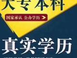 郑州成人教育学习提升成人本科远程教育本科资格证书