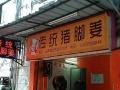 肇庆专业代煲猪脚姜
