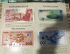 上海回收千禧龙钞 上海奥运纪念钞回收