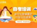 张家港自考培训学校有啥自考通过率高低