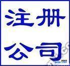 中山专业公司注册一般纳税人申请代理记账