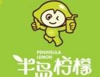 半岛柠檬加盟