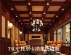 托斯卡纳集成墙面加盟 环保的全房整装装修