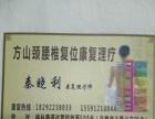 方山颈椎腰椎复位康复理疗