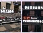 武汉树脂发光字、不锈钢字、金属字、亚克力字制作