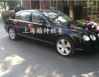 上海婚车特价租赁,劳斯莱斯,宾利,玛莎拉蒂,保时捷租赁