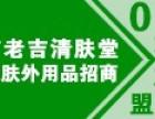 苗老吉清肤堂皮肤管理培训+加盟线上线下新项目开店创业好选择!