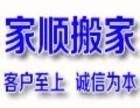 东莞家顺专业搬迁优秀企业大型设备吊装迁移工厂搬迁