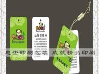 东莞包包吊牌 深圳外贸彩卡 广洲服装吊牌印刷厂定做价格