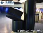 河南PE给水管 金鹏管业工厂直供平台