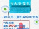环保建材-纳米硅藻乳 全国招商