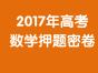 北京高考一对一推荐