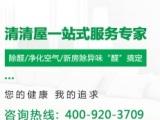 除甲醛产品生产厂家,品牌的除甲醛产品生产厂家可选除甲醛产品生