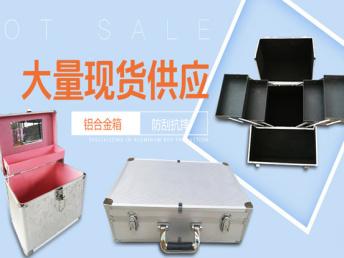 重庆县带拉杆铝箱价格 硬质铝箱厂家价格