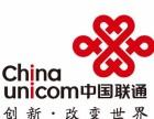 重庆联通不限流量卡每月只需29元,无限流量卡上网卡