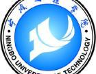 宁波工程学院全日制自考招生