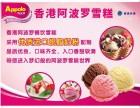 武汉俄罗斯桶装冰淇淋批发零售配送