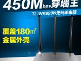 TP-LINK TL-WR890N无线路