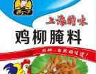 上海特味鸡柳鸡排加盟 技术培训