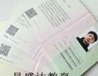 天津西青哪里可以报名电工焊工和叉车司机上岗证