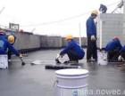 江干区三里亭专业做防水补漏工程