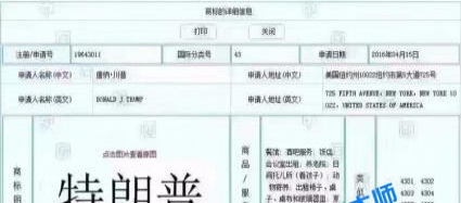公司注册 会计代理记账 海外公司注册 商标专利版权