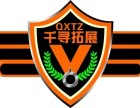 东莞地区拓展培训机构从业经验10年以上专业的团队