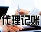 日照鲁信专业工商注册、代理记账报税、工商年审