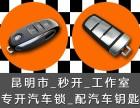 文山砚山汽车开锁配钥匙调里程表服务优