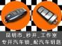 昆明汽车开锁配钥匙调里程表服务优